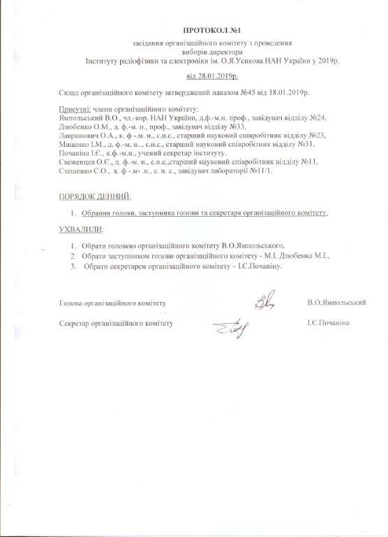 protokol_org_kom_1
