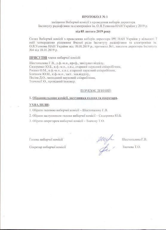 protokol_viborcha_komiciya_1