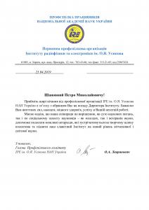 melezhik_congratulation_profcom